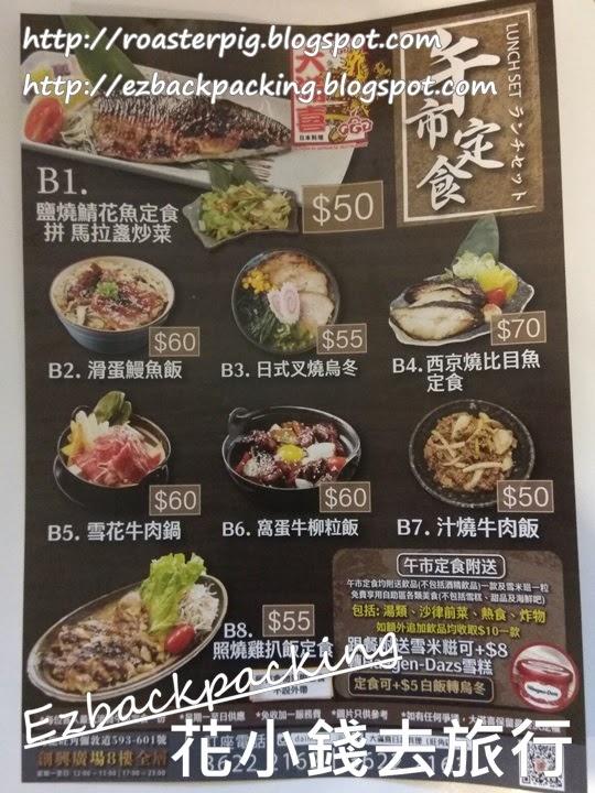 旺角大滿喜午市定食餐牌
