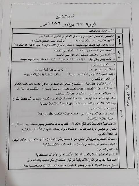 كل ماتريده للصف الثالث الاعدادي - مراجعات شامله - امتحانات - س و ج - دراسات اجتماعيه - اجيال الاندلس