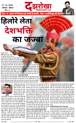27th july to 2nd august the jharokha epaper