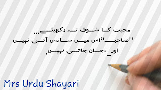 Best Urdu Shayari images, Beutyful Shayari images, Urdu Shayari
