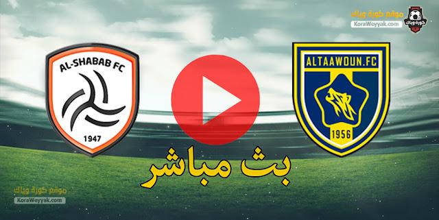 نتيجة مباراة الشباب والتعاون اليوم 20 مارس 2021 في الدوري السعودي