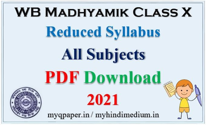 West Bengal Board Of Secondary Education 2021 New Syllabus | Madhyamik new 2021 Reduced Syllabus | 2021 new Syllabus | 2021 Madhyamik | West Bengal Board 2021 | PDF Download