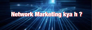 Network marketing Mlm ( multi level marketing) क्या है