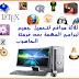 ثلاثة مواقع لتحميل جميع البرامج المهمة بعد فرمتة الحاسوب.