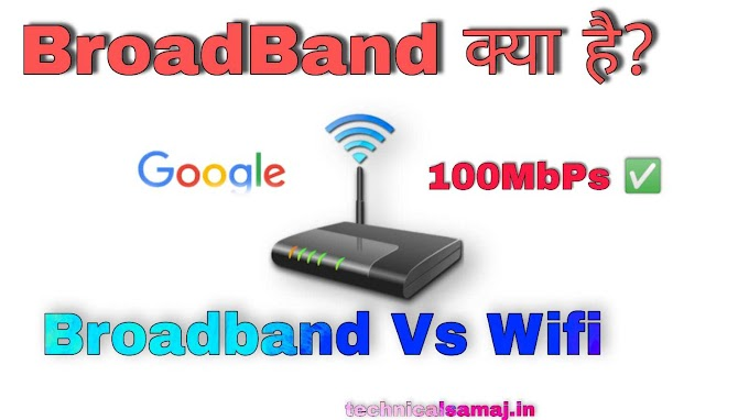 ब्रॉडबैंड क्या है कैसे काम करता है हिंदी में | Broadband meaning in hindi