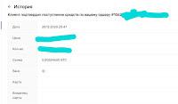 скрин получения биткойнов в МММ-2011