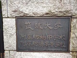 筑波大学付属駒場中学校・高等学校