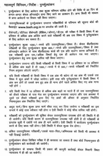 image : HBSE Instructions for Re-evaluation 2019 @ Haryana Education News