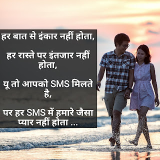 Hindi SMS in love