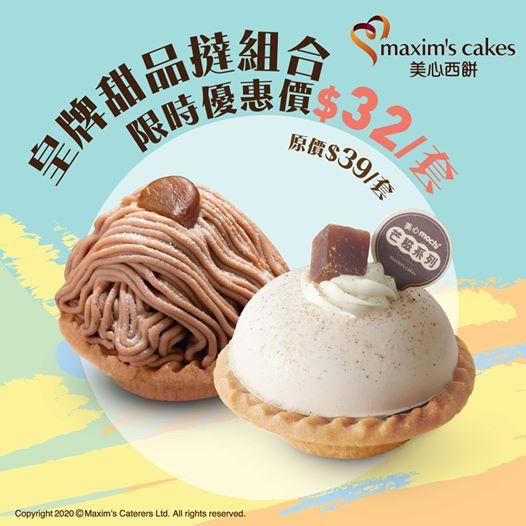 美心西餅:  甜品撻組合 優惠83折 至7月19日
