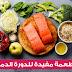 9 أطعمة خارقة لتعزيز الدورة الدموية