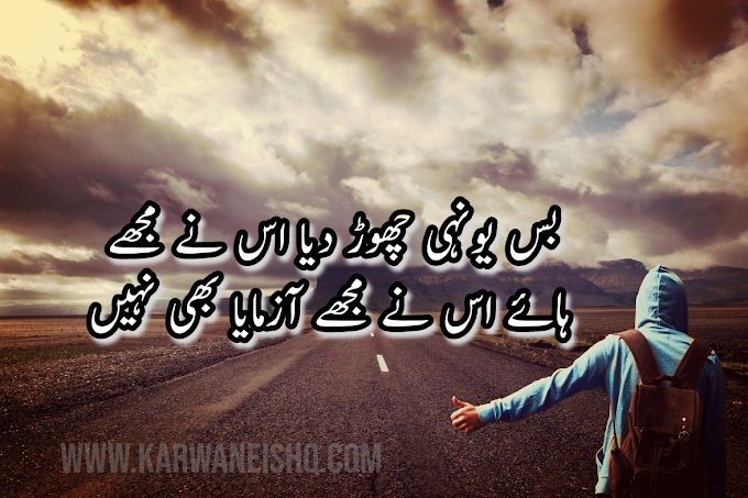 Dard bari Shayari | Urdu Poetry | Urdu Sad Poetry | Updated Shayari