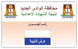 نتيجة الشهادة الإعدادية محافظة الوادى الجديد 2020 بالاسم ورقم الجلوس