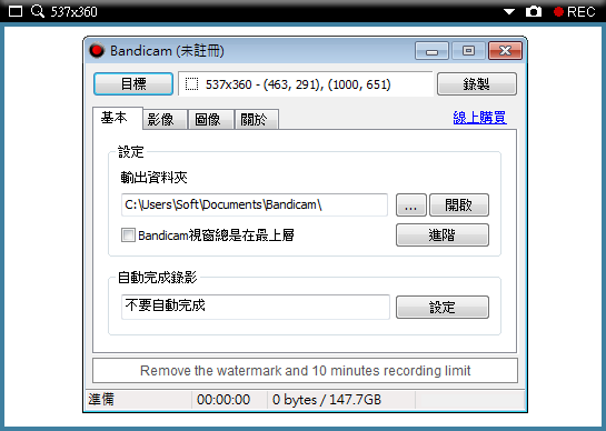 Bandicam Download,好用的免費螢幕錄影軟體推薦下載,可錄製遊戲畫面、教學影片