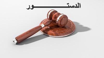 مسودة الدستور الجزائري