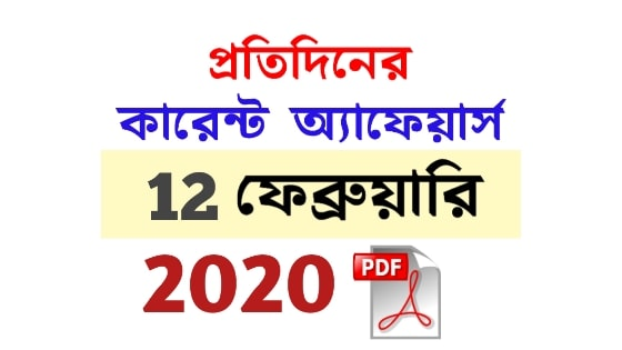 12th February Current Affairs in Bengali pdf