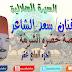 سعد الشاعر - قصة خضرة الشريفة - الجزء السابع عشر - التراث العربى