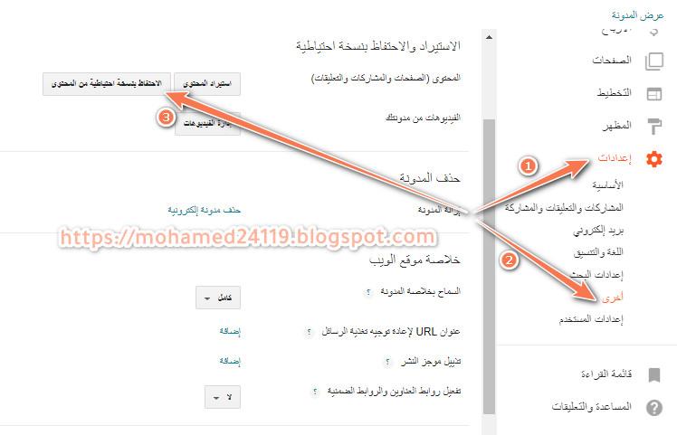 كيفية أخذ نسخة احتياطية من محتوى مدونة بلوجر