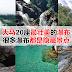 大马20座最壮美的瀑布,很多瀑布都是隐藏景点!
