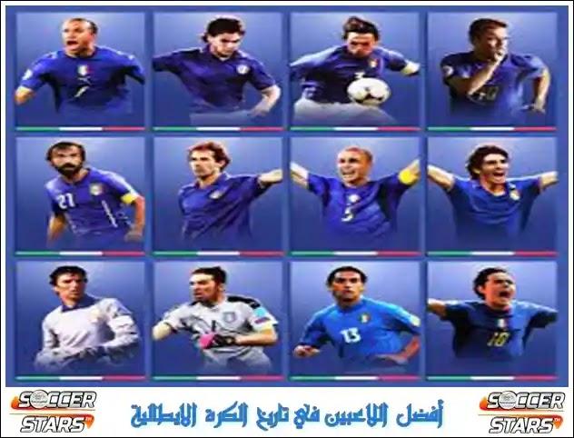 أفضل اللاعبين في تاريخ الكرة الايطالية,أفضل لاعب في التاريخ,أفضل اللاعبن في الدوري الايطالي 2020,أفضل 10 لاعبين في الدوري الإيطالي خلال العام 2020,افضل 10 لاعبين إيطاليون في تاريخ كرة القدم,أفضل لاعب إيطالي في التاريخ,افضل عشرة لاعبين في تاريخ الجزائر,أفضل لاعب في الدوري الإيطالي خلال العام,أعنف 10 لاعبين في تاريخ _ كرة القدم !,أفضل المدافعين في الدوري الايطالي 2020,صور.. أعظم 10 لاعبين في تاريخ إيطاليا,افضل 10 لاعبين في الدوري الإيطالي,ألفضل 11 لاعب في الدوري الايطالي 2020