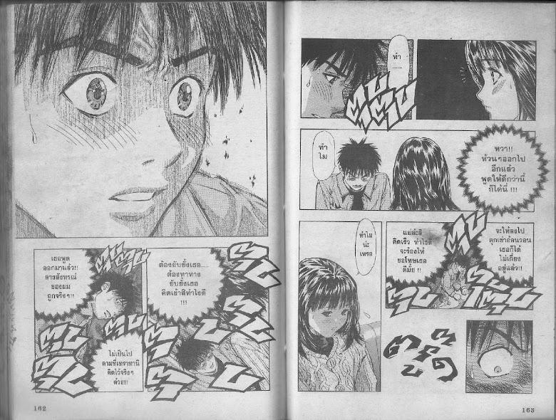I's - หน้า 80