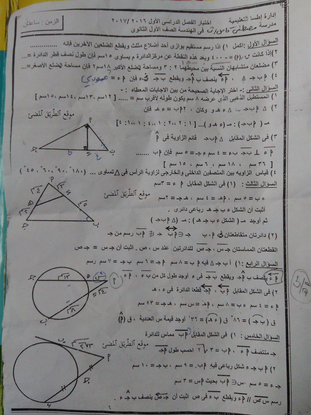 تحميل امتحان نصف العام الرسمى فى الهندسة الصف الاول الثانوي الترم الاول 2017  محافظة الفيوم, ادارة اطسا