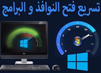 كيفية تسريع فتح البرامج و بدون برامج