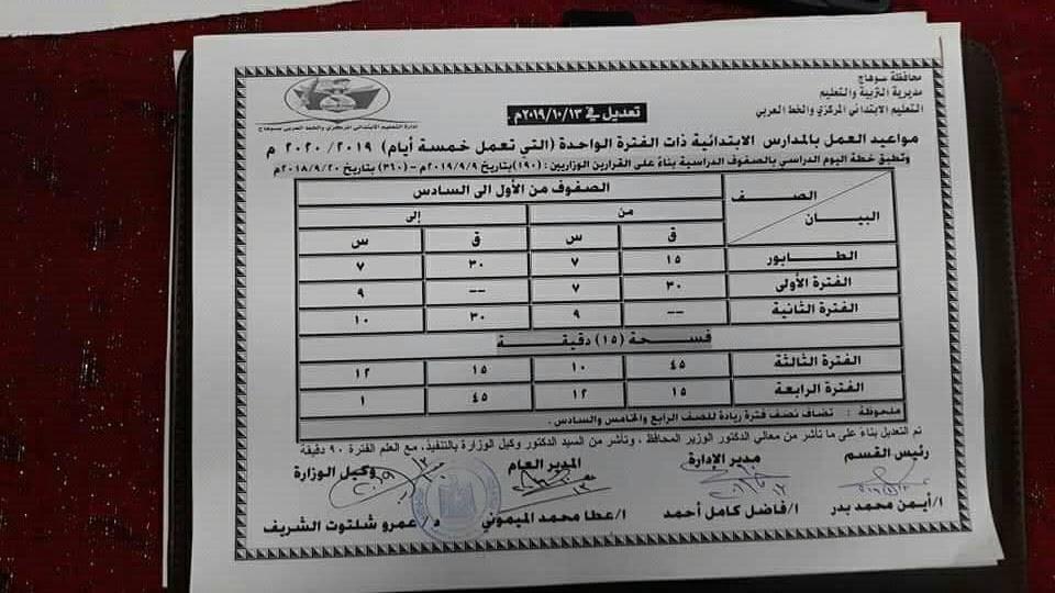 """تعديل مواعيد اليوم الدراسى بمحافظة سوهاج """"مستند"""" 0%2B%25281%2529"""
