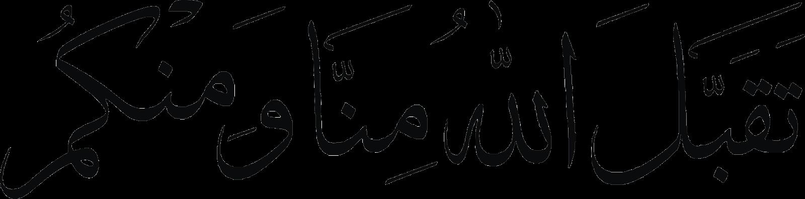 Taqabbalallahu Minna Wa Minkum : Tulisan Arab, Artinya