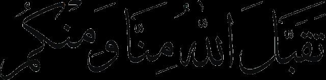 Kaligrafi Taqabbalallahu Minna Wa Minkum1
