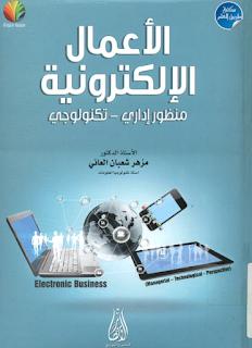 تحميل كتاب الأعمال الإلكترونية، منظور إداري تكنلوجي pdf مزهر شعبان العاني، مجلتك الإقتصادية