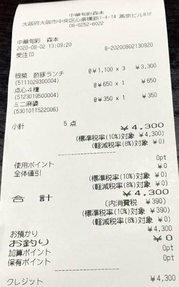 中華旬彩 森本 2020/8/2 飲食のレシート