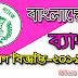 Bank of Bangladesh । Bangladesh Bank new job circular 2019 । erecurietment.org.bd