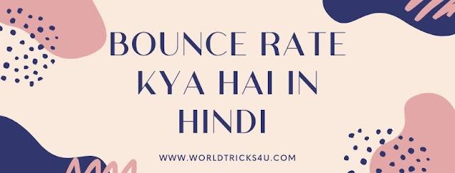 Bounce Rate Kya hai In Hindi ,Bounce Rate Kam Kaise Kare,Digital Marketing,Bounce Rate Low कैसे करे