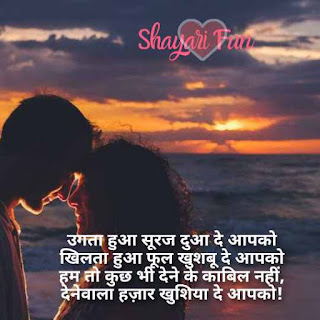 Sweet Love Sms in Hindi For Girlfriend