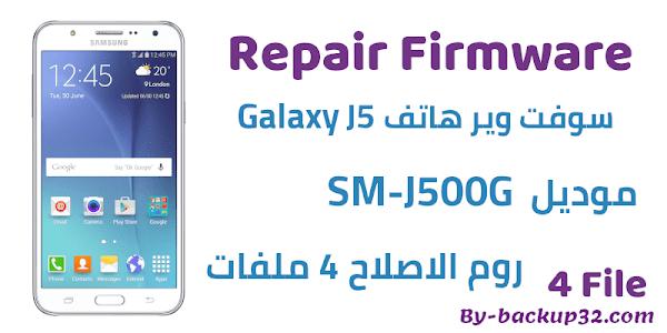 سوفت وير هاتف Galaxy J5 موديل SM-J500G روم الاصلاح 4 ملفات تحميل مباشر