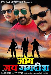 Om Jai Jagdish Bhojpuri Movie
