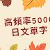 高頻率常用日文單字5000(學日文pdf免費分享)手機可用