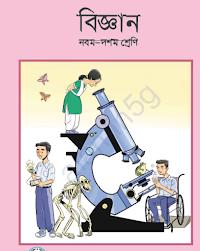 Class Nine-Ten science book pdf download   নবম-দশম শ্রেণীর বিজ্ঞান বই pdf download করুন