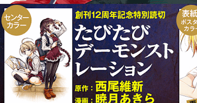 Manga: NisiOisin y Akira Akatsuki publicarán Tabitabi Demonstration