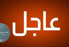 ⭕#هاااام #بيان اتحاد علماء بلاد الشام؟!..