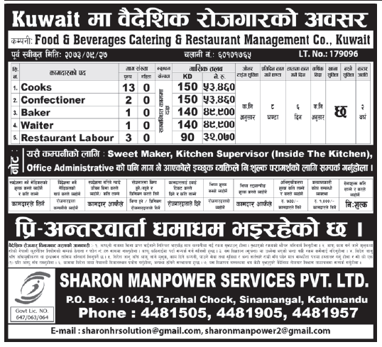 Jobs in Kuwait for Nepali, Salary Rs 53,460