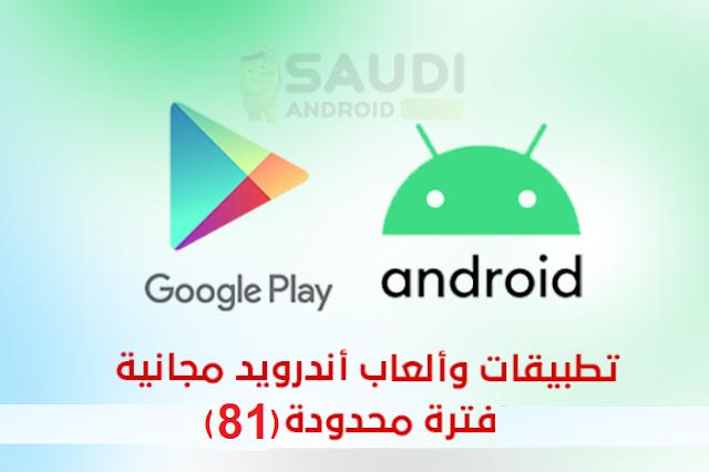 تطبيقات وألعاب أندرويد مجانية لفترة محدودة (81)