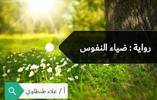 ضياء النفوس، للمفكر : أ / علاء طنطاوي