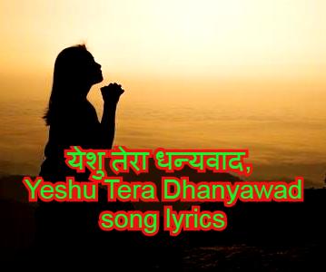 येशु तेरा धन्यवाद, Yeshu Tera Dhanyawad, hindi christian song lyrics