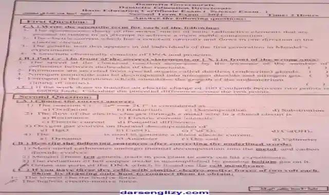 امتحان الساينس Science لمحافظة دمياط للصف الثالث الاعدادى الترم الثاني 2021