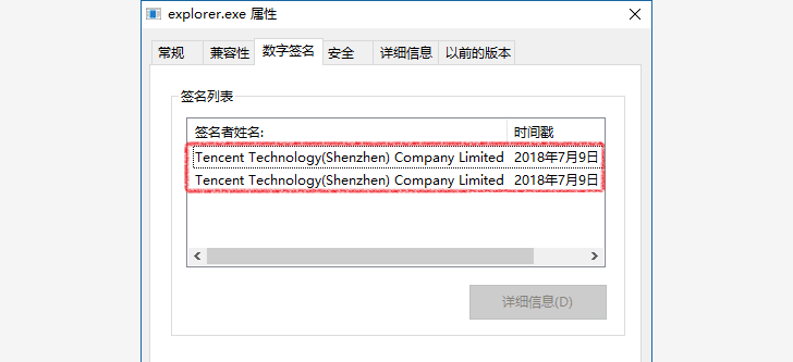 assinatura digital do tencent