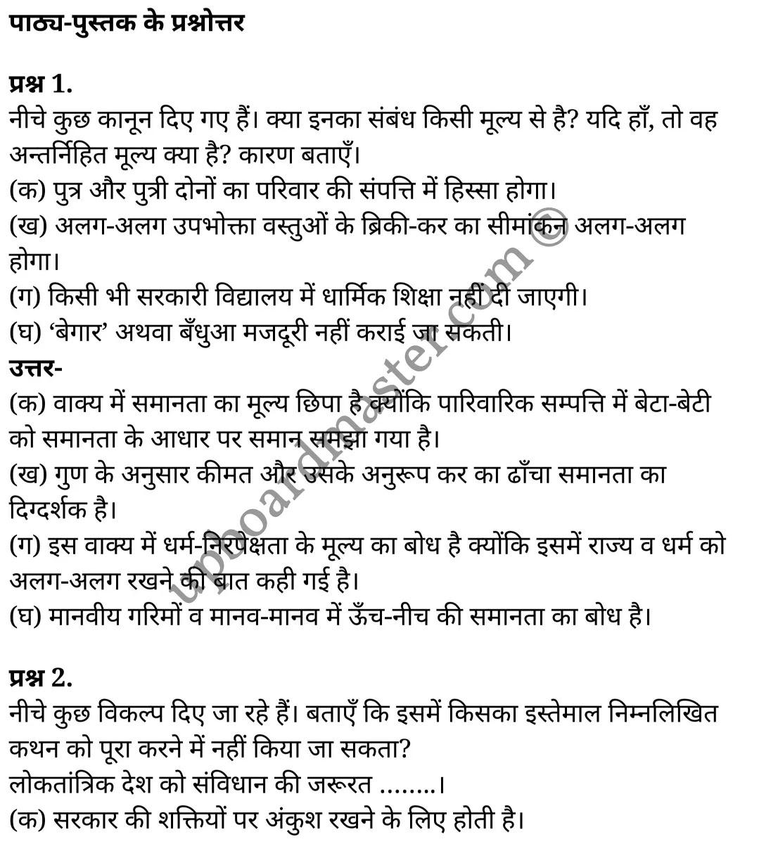 कक्षा 11 नागरिकशास्त्र  राजनीति विज्ञान अध्याय 10  के नोट्स  हिंदी में एनसीईआरटी समाधान,   class 11 civics chapter 10,  class 11 civics chapter 10 ncert solutions in civics,  class 11 civics chapter 10 notes in hindi,  class 11 civics chapter 10 question answer,  class 11 civics chapter 10 notes,  class 11 civics chapter 10 class 11 civics  chapter 10 in  hindi,   class 11 civics chapter 10 important questions in  hindi,  class 11 civics hindi  chapter 10 notes in hindi,   class 11 civics  chapter 10 test,  class 11 civics  chapter 10 class 11 civics  chapter 10 pdf,  class 11 civics  chapter 10 notes pdf,  class 11 civics  chapter 10 exercise solutions,  class 11 civics  chapter 10, class 11 civics  chapter 10 notes study rankers,  class 11 civics  chapter 10 notes,  class 11 civics hindi  chapter 10 notes,   class 11 civics   chapter 10  class 11  notes pdf,  class 11 civics  chapter 10 class 11  notes  ncert,  class 11 civics  chapter 10 class 11 pdf,  class 11 civics  chapter 10  book,  class 11 civics  chapter 10 quiz class 11  ,     11  th class 11 civics chapter 10    book up board,   up board 11  th class 11 civics chapter 10 notes,  class 11 civics  Political Science chapter 10,  class 11 civics  Political Science chapter 10 ncert solutions in civics,  class 11 civics  Political Science chapter 10 notes in hindi,  class 11 civics  Political Science chapter 10 question answer,  class 11 civics  Political Science  chapter 10 notes,  class 11 civics  Political Science  chapter 10 class 11 civics  chapter 10 in  hindi,   class 11 civics  Political Science chapter 10 important questions in  hindi,  class 11 civics  Political Science  chapter 10 notes in hindi,   class 11 civics  Political Science  chapter 10 test,  class 11 civics  Political Science  chapter 10 class 11 civics  chapter 10 pdf,  class 11 civics  Political Science chapter 10 notes pdf,  class 11 civics  Political Science  chapter 10 exercise solutions,  class 11 civics  Political Science  chapter 