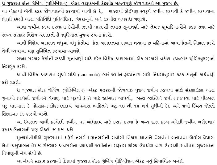 Gujarat Land Grabbing (Prohibition) Act Ordinance