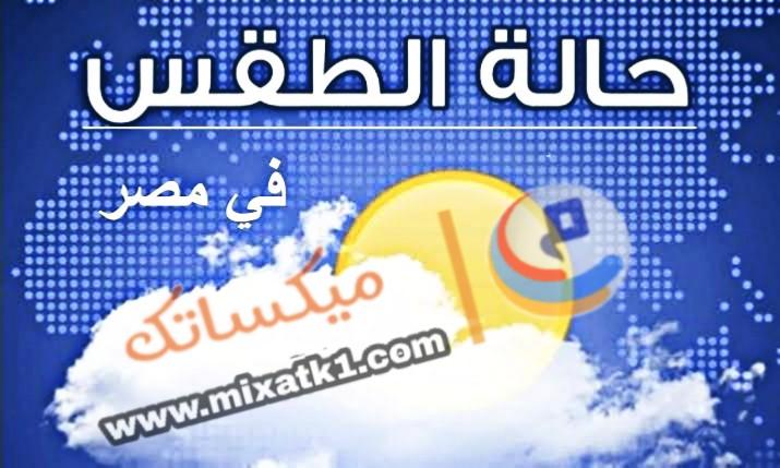 الطقس,طقس,أحوال الطقس,احوال الطقس,الرياح,طقس غدا,حالة الطقس اليوم,احوال جوية,حالة جوية,حاله الطقس,الطقس في مصر,الاحوال الجوية